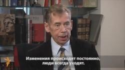 Вацлав Гавел - о власти и России