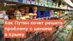 Путин и цены в Крыму | Дневное шоу на Радио Крым.Реалии