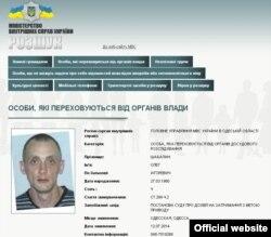 Фота Алега Шабаліна на сайце МУС Украіны, калі ён знаходзіўся ў вышуку