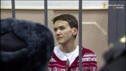 Суд Росії відмовив у задоволенні скарги Савченко щодо недопуску на сесію ПАРЄ
