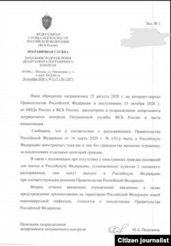 Россия ФСБсининг Чегара хизмати жавоби.