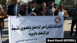 صحفيون في إحتجاج ضد الإنتهاكات التي يتعرضون إليها