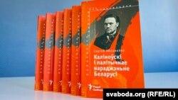 Вокладка другога выданьня кнігі «Каліноўскі і палітычнае нараджэньне Беларусі.