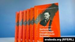 Кніга Сяргея Абламейкі «Каліноўскі і палітычнае нараджэньне Беларусі»