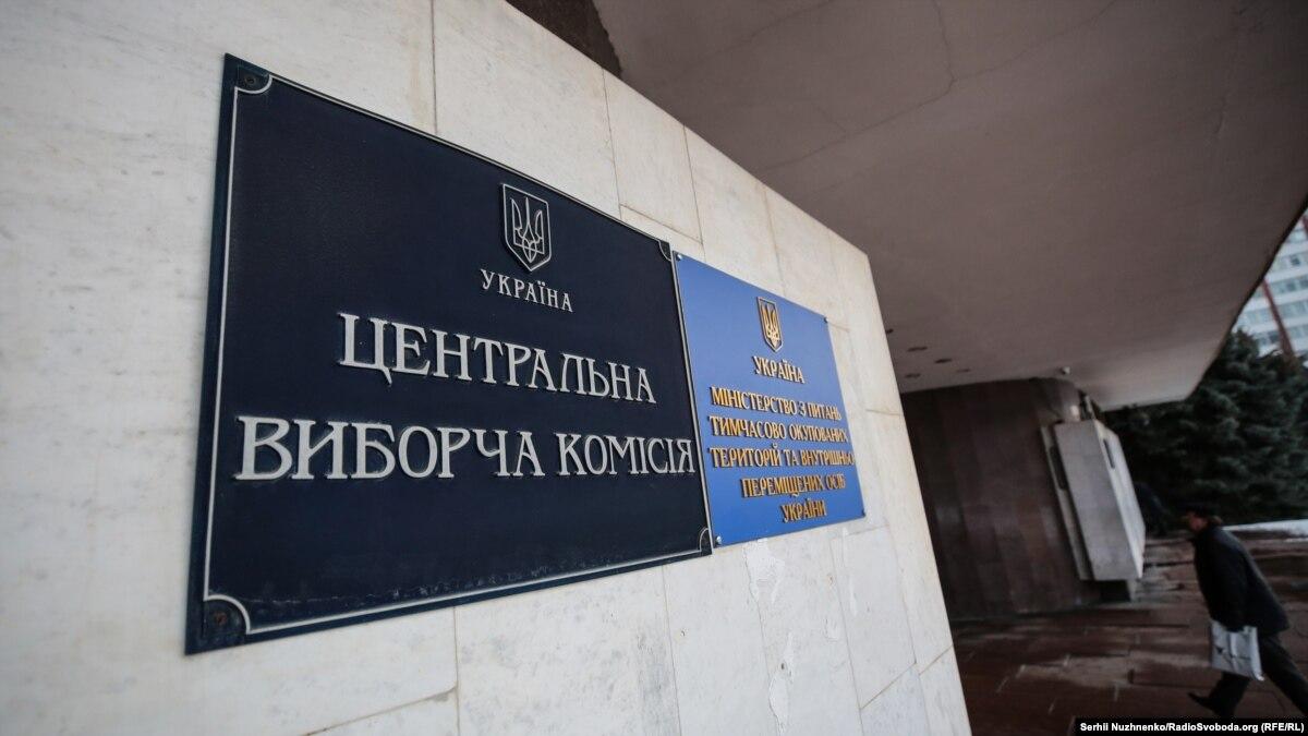 Совет 12 сентября может рассмотреть представление Зеленского на увольнение состава ЦИК