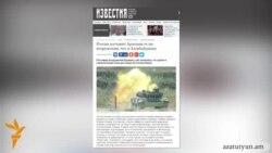 «Իզվեստիա»․ Ռուսաստանը Հայաստանին կմատակարարի նույն զենքը ինչ և Ադրբեջանին