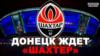 «Шахтар» і «Донбас Арена»: Донецьк сумує за футболом