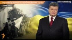 Звернення Президента з нагоди Дня соборності України