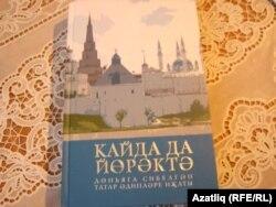 Татар әдипләре әсәрләре тупланган китап