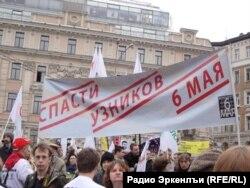 """Марш """"За свободу политзаключенных"""" 27 октября 2013 года"""