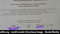 Документ, под которым женщин в хиджабе в Узбекистане просят расписаться.