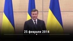 Что привело к смене власти в Украине и бегству Януковича