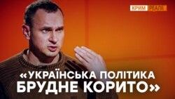 «Путін хоче показати світу, що він хороший хлопець» – Сенцов