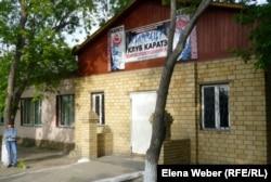 """Здание клуба """"Хиссацу"""", где тренировались воспитанники школы каратэ. Темиртау, 28 мая 2012 года."""