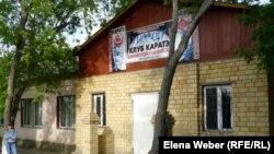 Здание, где тренировались воспитанники школы каратэ в Темиртау.