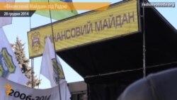 Під Радою вкотре зібрався «фінансовий Майдан»