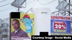 Рекламный щит в городе Самара.