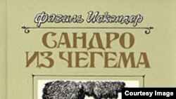 "Фрагмент книги ""Сандро из Чегема"""