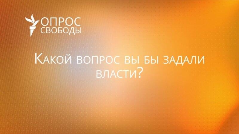 Какой вопрос вы бы задали власти?