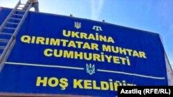"""Аннексияләнгән Кырымга Украина ягыннан кергәндә """"Кырым ватандашлар блокадасы"""" төркеме кырымтатар һәм украин телләрендә урнаштырган язуларның берсе"""