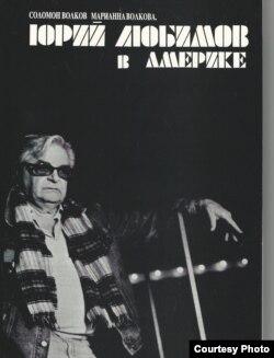 Обложка книги Соломона Волкова и Марианны Волковой