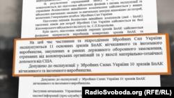 Відповідь Міністерства оборони України на інформаційний запит журналістів програми «Донбас.Реалії»
