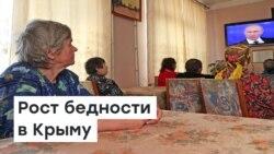 Рост бедности в Крыму | Радио Крым.Реалии