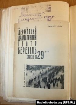 Афіша театру «Березіль» у справі Курбаса з архіву СБУ