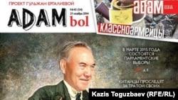 Обложка изъятого из распространения выпуска журнала ADAM bol.