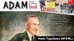 Обложка конфискованного 20 ноября 2014 года номера журнала ADAM bol.