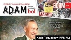 Adam bol журналының 2014 жылғы қарашаның 20-сында тәркіленген санының мұқабасы. 21 қараша 2014 жыл.