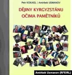 П.Кокайсл, А.Усманов. Кыргызстан тарыхы: Күбөлөрдүн көзү менен. (Чех тилинде).