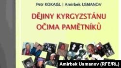 «История Кыргызстана глазами очевидцев»