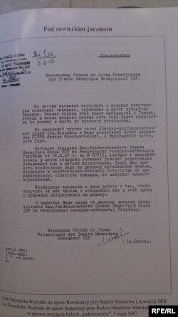 Так в СРСР готувалися до депортації «андерсовців»