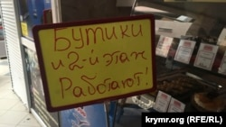 Объявление перед одним из торговых центров в Симферополе. 23 ноября
