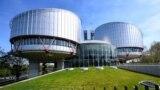 Франция -- Европейский суд по правам человека, Страсбург