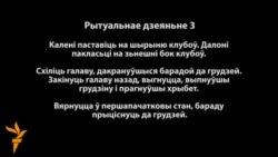 Сяргей Скрабец: рытуальнае дзеяньне-3