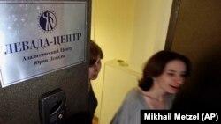 «Լևադա» կենտրոնի գրասենյակը Մոսկվայում, արխիվ