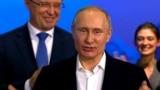 Путин бо тарафдоронаш пирӯзиро ҷашн гирифт