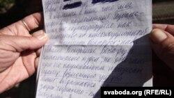 Ліст Андрэя Гайдукова з турмы