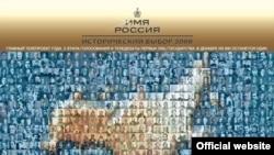 12 июня станут известны результаты голосования, то есть люди назовут 50 человек, которых считают своими лидерами