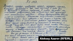 Фотокопия записи из дневника классного руководителя средней школы № 49 города Алматы, сделанной 9 марта 1953 года.