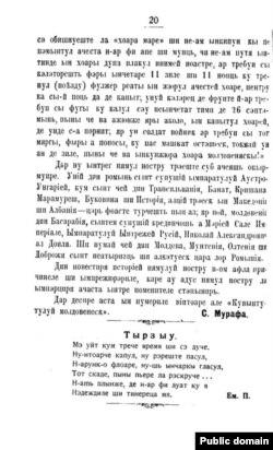 """Fragment din articolul """"Cine-s moldovenii"""" de S. Murafa, 1917 (Cuvânt Moldovenesc)"""