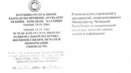 Приказ Министерства печати Чечни, опубликованный на сайте Znak.com