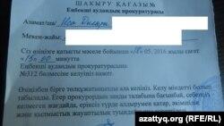 Повестка с требованием явиться в прокуратуру, выданная репортеру Азаттыка в Шымкенте Диларе Исе.
