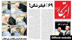 صفحه نخست روزنامههای صبح ایران/ سهشنبه ۱۸ شهریور ۱۳۹۳