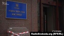 Міністерство юстиції України