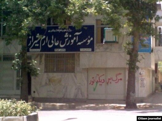 شعارنویسی در شیراز