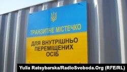 Транзитне містечко для переселенців у Дніпропетровську (ілюстраційне фото)