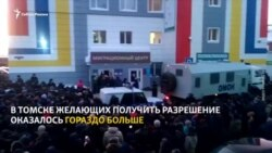 В Томске ОМОН разогнал очередь к миграционному центру
